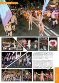 Mardi Gras 2011 article in The ONE Magazine Apr 2011