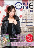 The ONE Magazine Aug 2011