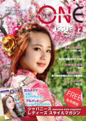 The ONE Magazine Feb 2011