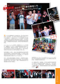 Asian Marching Boys rehearsal article in The ONE Magazine Mar 2011