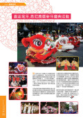 Chinese New Year Twilight Parade article in The ONE Magazine Mar 2011