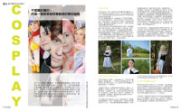 Exclusive Photos & Interview: Ardella Cosplay & Smash! 2012 - The ONE Magazine Oct 2012